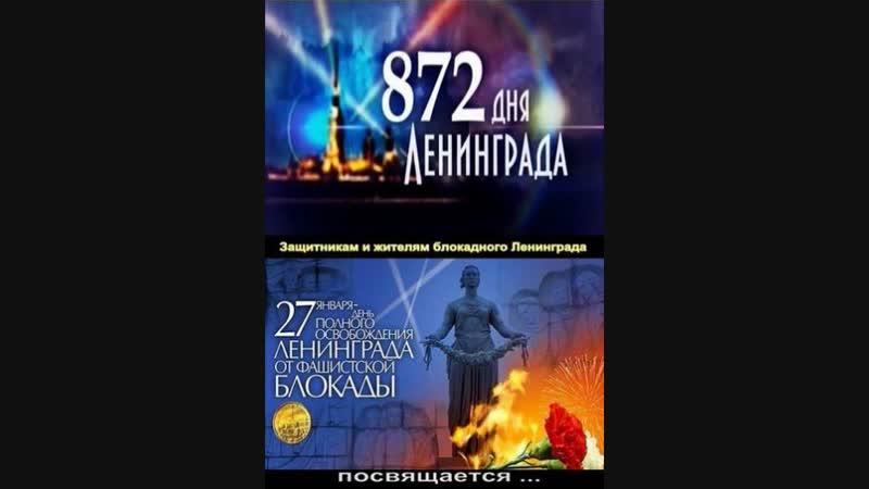 872 дня Ленинграда 8.Цена Победы. 2013