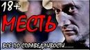 РУССКИЙ БОЕВИК про МЕСТЬ ЗЭКА покорил ЮТУБ! Лучший кино фильм про ТЮРЬМУ, Криминал и УБИЙСТВО!
