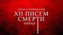Оскар. XII Писем Смерти I Официальный трейлер