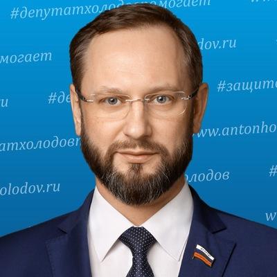 Антон Холодов