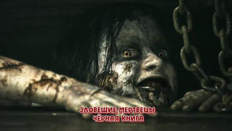 Зловещие мертвецы Чёрная книга