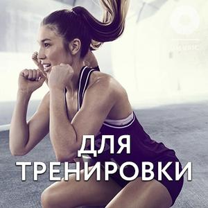 Музыка для тренировки