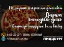 Розыгрыш Пиццы от 15 Января 2019