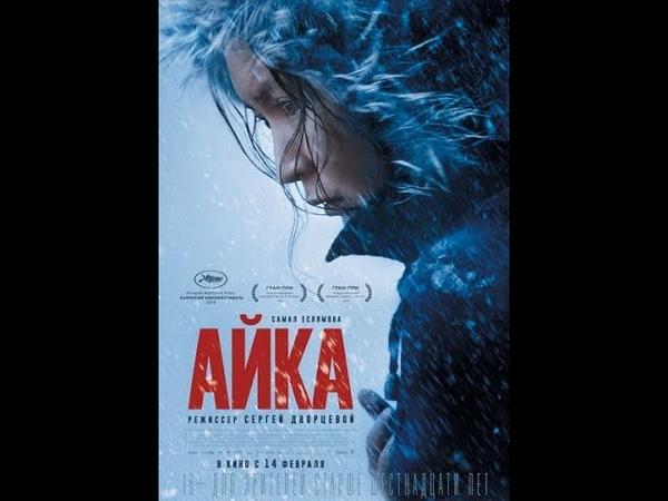«Айка» — Трейлер фильма 2019 года / IKE trailer 2019