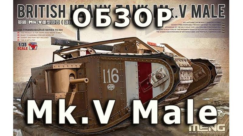 Обзор модели танка Мк.V Male от Meng в 1/35 (Mk.V Male, Meng 1:35 Review)