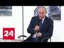 Защита дольщиков, утилизация мусора и городская среда: о чем говорил президент в Казани - Россия 24