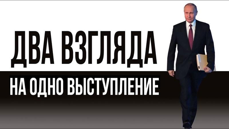 Правда и вымысел в выступлении Путина. В. Алкснис, К. Душенов