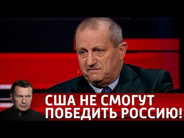 Почему США не удастся разрушить Россию? Вечер с Владимиром Соловьевым от 21.01.19