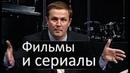 Почему люди зависимы от фильмов и сериалов Александр Шевченко
