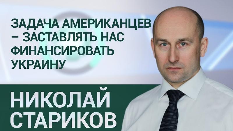 Задача американцев – заставлять нас финансировать Украину. Николай Стариков. ФАН-ТВ