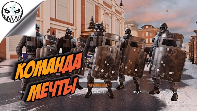 Rainbow Six Siege игровые моменты lКОМАНДА МЕЧТЫl