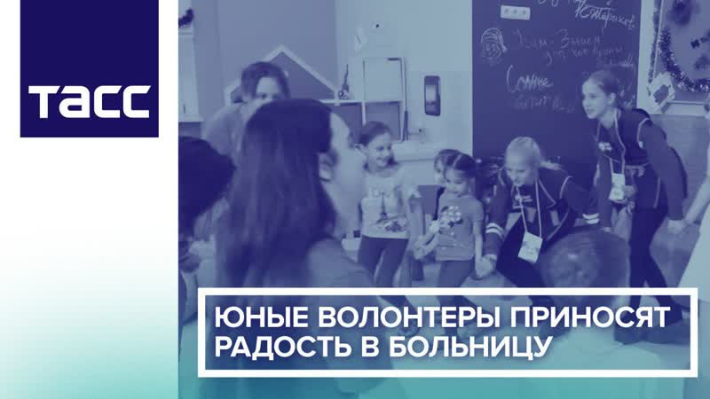 Юные волонтеры приносят радость в больницу