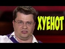 HD-Гарик Харламов Кастинг на Евровидение, Кастинг на Голос-камеди клаб/comedy club 2018