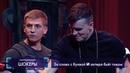 Импровизация «Шокеры» Сеанс экстрасенса. 4 сезон, 8 серия 85