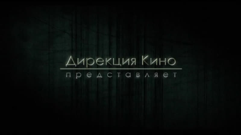 Громовы Дом Надежды 2-я Сезон 3-я Серия 2007 Года   12