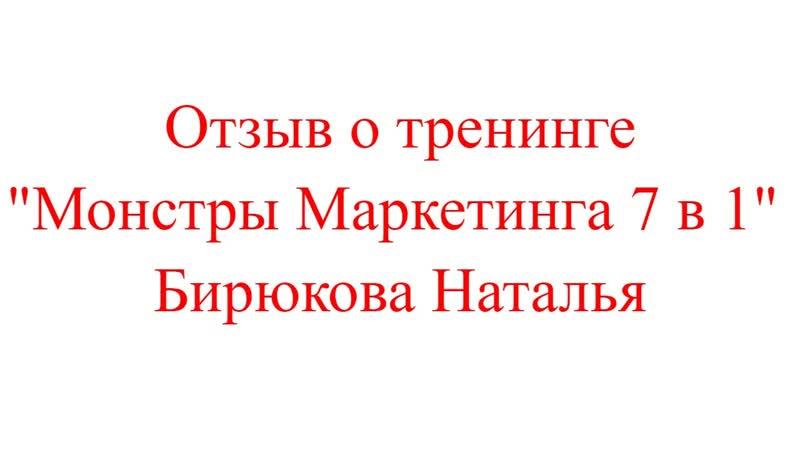 Отзыв о тренинге Монстры Маркетинга 7 в 1, 2018 год, Бирюкова Наталья
