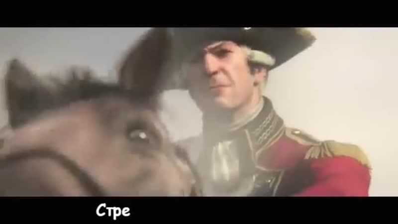 [v-s.mobi]Все литералы Assassins Creed подряд 2! (HD).mp4
