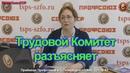 Трудовой Комитет разъясняет Профсоюз Союз ССР введение