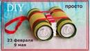 БИНОКЛЬ из ПИВА. ПОДАРОК на 23 февраля и 9 мая | BINOCULARS made from BEER
