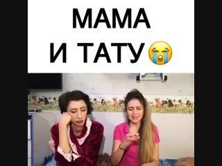 Мама и тату