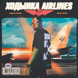 Ходынка Airlines