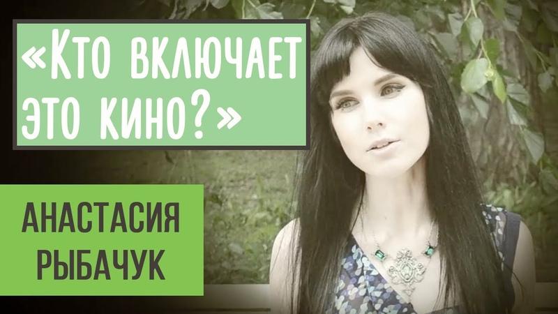 Анастасия Рыбачук | Кто включает это кино?