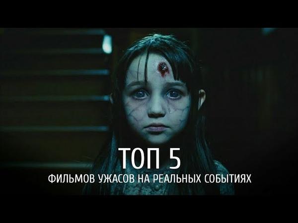 Топ 5 самые страшные,популярные фильмы