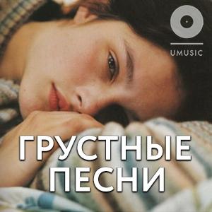 Любимые грустные песни