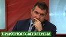 Всем приятного аппетита Дмитрий ПОТАПЕНКО и Василий МЕЛЬНИЧЕНКО