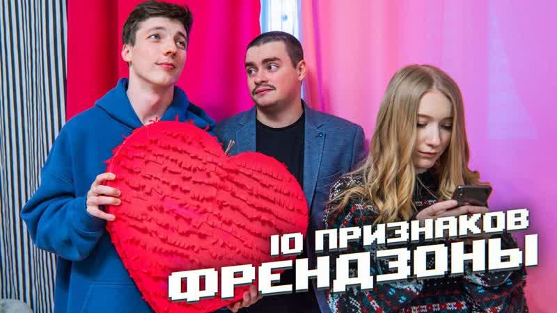 10 ПРИЗНАКОВ НАСТОЯЩЕЙ ФРЕНДЗОНЫ