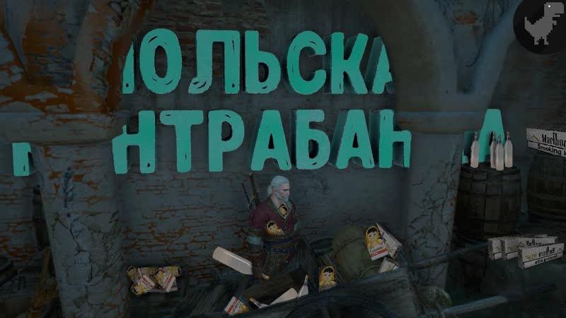 Dinothavr Ведьмак 3 Польская контрабанда🚚