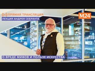 Андрей Себрант  о мифах вокруг искусственного интеллекта