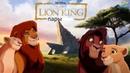 5 Король лев ( ПАРЫ ) любовь и прошлое