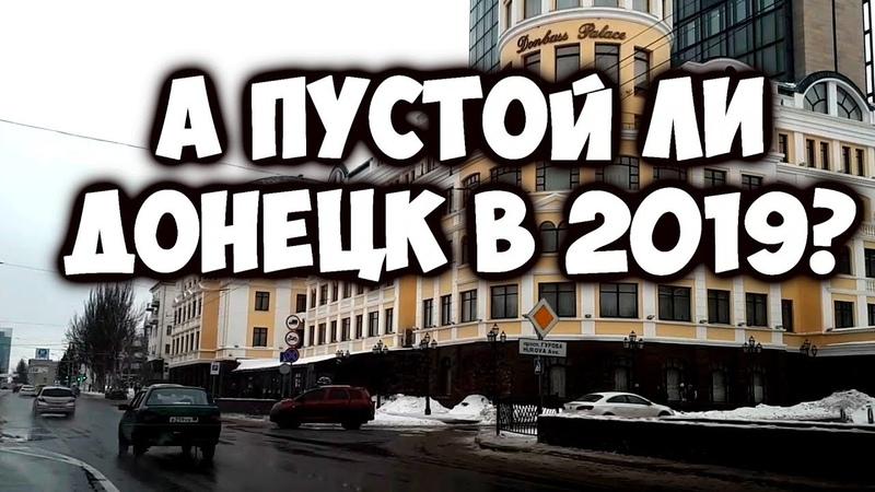 А пустой ли Донецк сегодня в 2019 Донбасс Реалии 2019