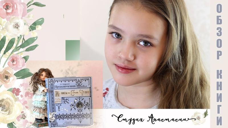 Обзор книги Льюиса Кэрролла Приключения Алисы в стране чудес