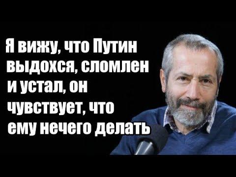 Леонид Радзиховский Я вижу что Путин выдохся сломлен и устал он чувствует что ему нечего делать