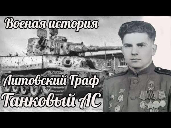 Потомок литовских князей на Т-34 немцев гонял , из советского капкана вырвался лишь один «Тигр»