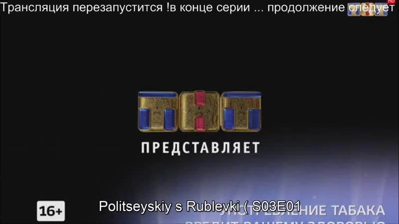 Live HD: Полицейский с рублёвки.