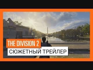 THE DIVISION 2 - ОФИЦИАЛЬНЫЙ СЮЖЕТНЫЙ ТРЕЙЛЕР