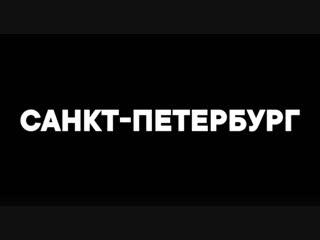 МЕСТНЫЕ #3 | Санкт-Петербург