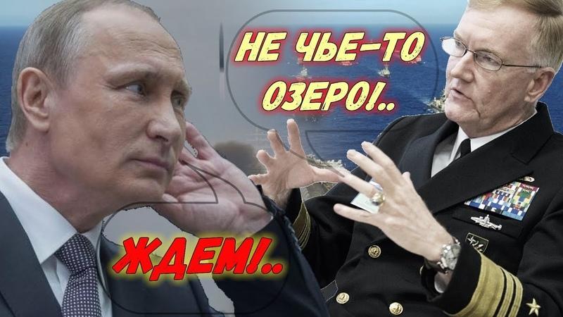 Мы не отдадим Арктику! - адмирал США предупредил Россию и Китай