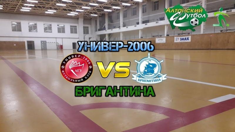 Бригантина (Барнаул) - УНИВЕР-2006 (Барнаул). 2 лига. 6 тур. АКАМФ