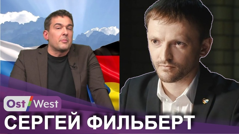 Блогер Сергей Фильберт автор и основатель популярного Youtube канала Голос Германии