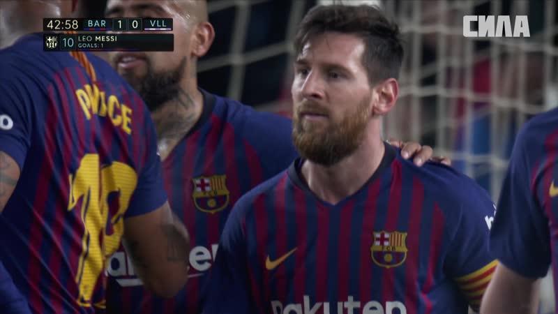 «Барселона» — «Вальядолид». Гол Лионеля Месси
