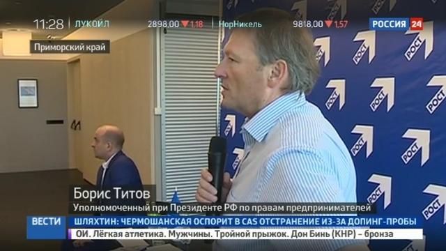 Новости на Россия 24 • Титов привез в Приморье стратегию развития
