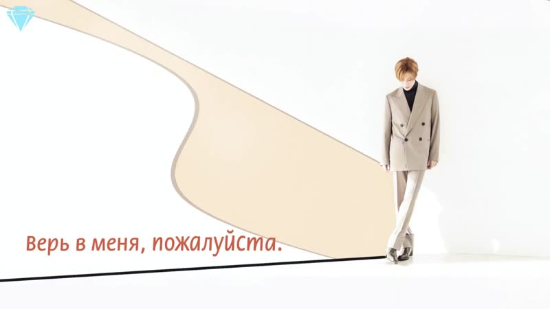 Taemin - Holy water (рус. саб)