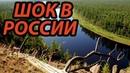 НАХОДКА В РОССИИ В30РВАЛА ВЕСЬ МИР - 2019 / Документальные фильмы. Новинка кино!