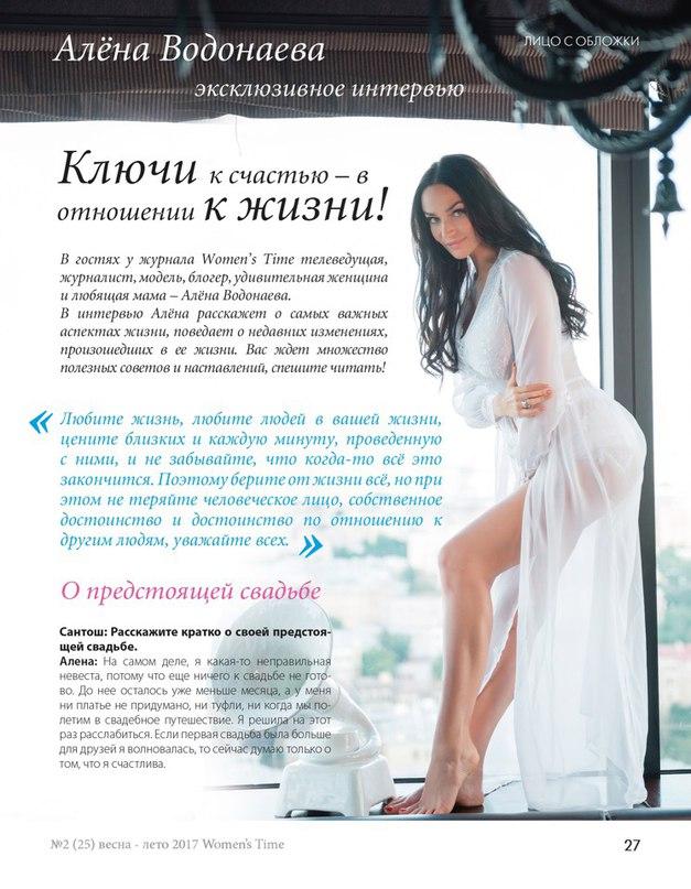 Алена Водонаева | Москва