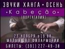 KABEÇÃO 23 11 Красноярск концерт в Малом зале филармонии