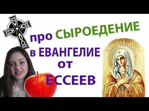 про СЫРОЕДЕНИЕ в Евангелие от ЕССЕЕВ
